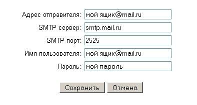 Прикрепленное изображение: mail.jpg